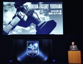 来年で40周年を迎える「機動戦士ガンダム」を記念したプロジェクトの発表会=21日午後、東京都目黒区