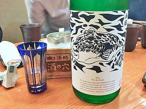 【4017】山縣 Art Label 純米(やまがた)【山口県】