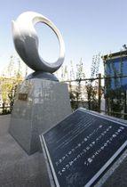 七十七銀行女川支店に設置された慰霊碑=18日、宮城県女川町