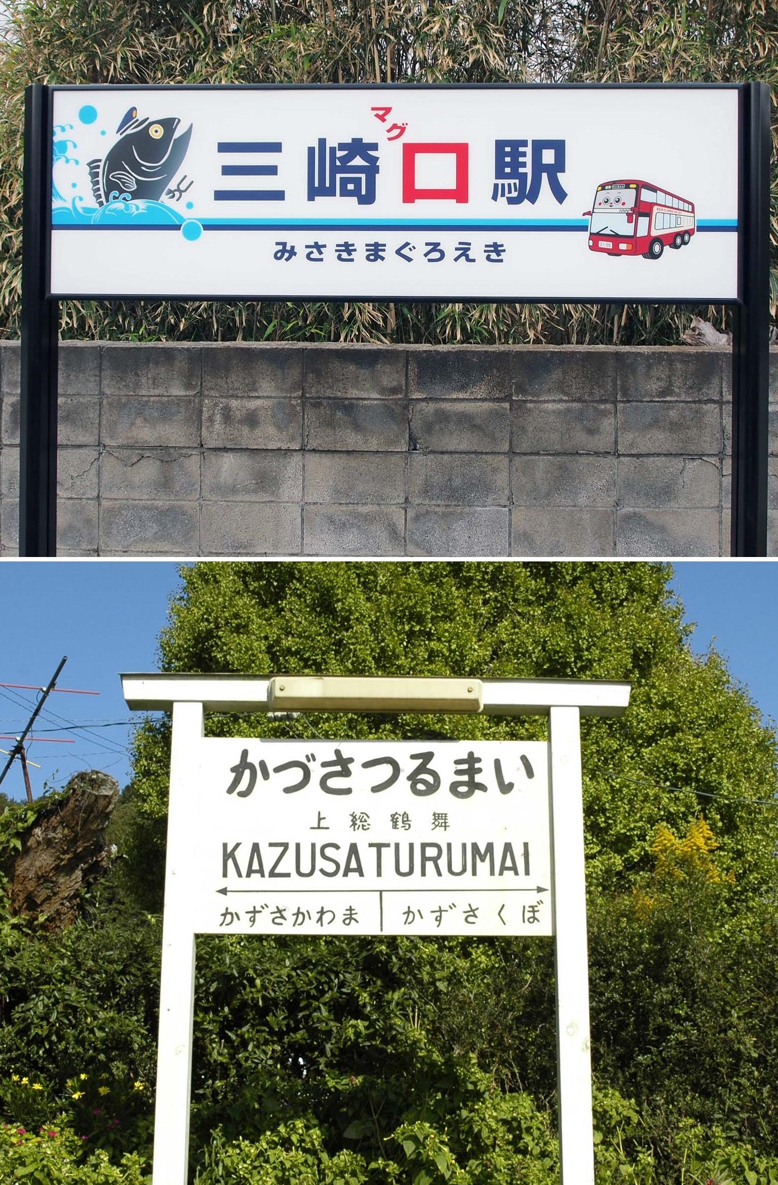 (上)三崎口駅、(下)上総鶴舞駅