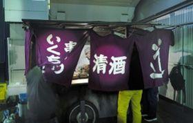 阪神御影駅前で歴史を重ねた名物屋台「いくちゃん」=神戸市東灘区御影本町4(宮本浩子さん提供)
