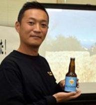 夢の一歩 笠岡・六島ビール完成