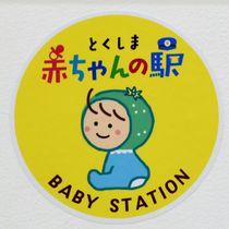 「とくしま赤ちゃんの駅」のステッカー
