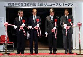 原爆資料館本館のリニューアルオープンで、テープカットをする松井市長(左から2人目)たち