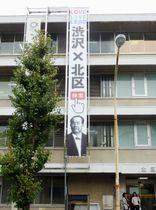「東京北区渋沢栄一プロジェクト」の懸垂幕が掛けられた東京都北区の第2庁舎