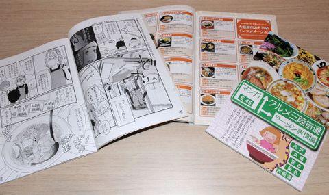 三陸道でラーメン巡り 5商議所が漫画ガイド制作
