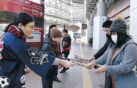 チラシを配るサポーターとスタッフ=JR金沢駅
