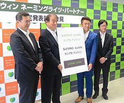 ロゴマークを示す太田副知事(左から2人目)や青柳社長(同3人目)ら
