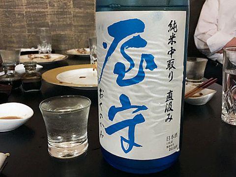 【3479】屋守 純米中取り 仕込24号 直汲み無調整生酒(おくのかみ)【東京都】