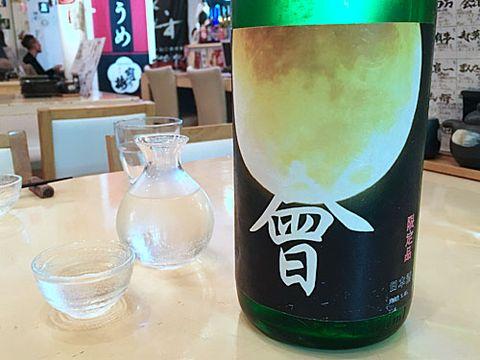 【3230】会州一 純米原酒 會(かいしゅういち)【福島県】