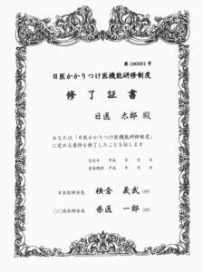 かかりつけ医機能研修を修了した医師に発行される修了証書の見本(日本医師会提供)