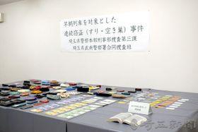 列車内で盗まれた財布など押収された被害品の一部=15日午前、武南署