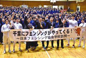 東京五輪・パラリンピックのフェンシング競技開催をアピールする太田雄貴会長(手前右から4人目)や森田健作知事(同5人目)ら=松戸市で