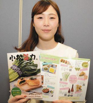 <新型コロナ>小松菜の魅力ぎっしり 江戸川区が今年も冊子制作 持ち帰りやお取り寄せ特集