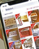 桜を見る会の升が多数出品されているネットオークションの画面