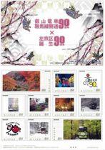 限定販売される、叡山電車と京都市左京区の90周年記念オリジナルフレーム切手