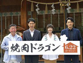 イベントに登場した(左から)鄭義信監督、大泉洋、真木よう子、大谷亮平=13日、東京都内