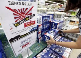 日本製品を販売しないとの案内文を売り場に掲げるスーパー=19年7月、ソウル(聯合=共同)