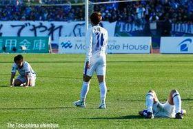 試合終了後、グランドに座り込む選手=14日、平塚市のShonanBMWスタジアム平塚