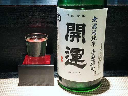 静岡県掛川市 土井酒造場