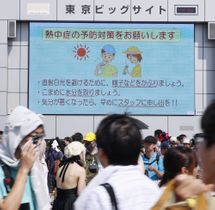 「コミックマーケット」の会場で、熱中症への注意を呼び掛ける電光掲示板=8月、東京・有明の東京ビッグサイト