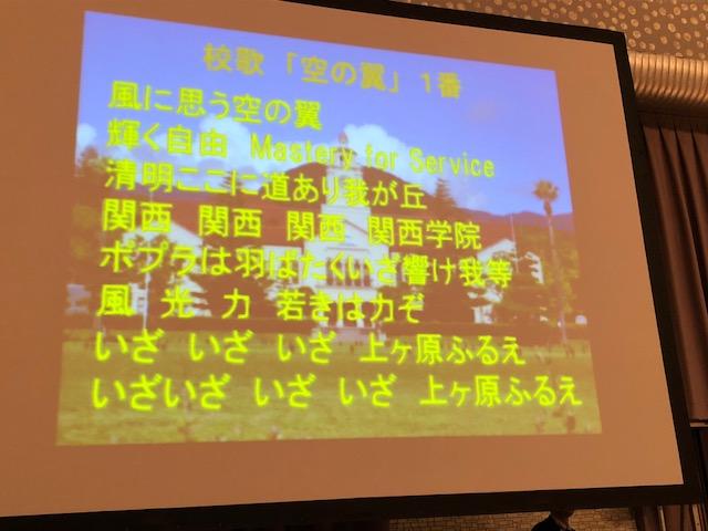 東京都内で開催された「K.G.Tokyoフェスタ2018」には、多くの関学大同窓生が参加した