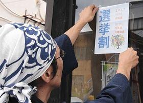 長野市内に張り出された「選挙割」のポスター。参加店を募っている