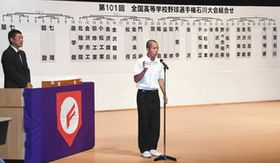 抽選番号を読み上げる出場校の主将=津幡町文化会館で