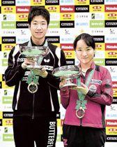卓球全日本選手権の男子シングルスで2年ぶり10度目の優勝を果たした水谷隼選手(左)と、女子シングルスで2連覇を果たし、2年連続で3冠に輝いた伊藤美誠選手=20日、丸善インテックアリーナ大阪