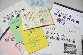 大阪府警西成署が発行している「あいりん労働者の詩集」