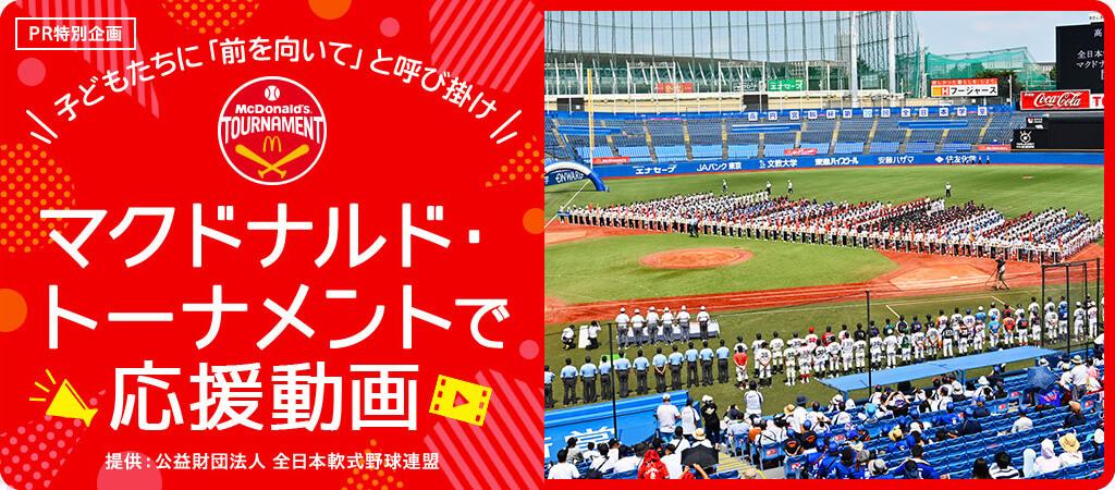 子どもたちに「前を向いて」と呼び掛け マクドナルドトーナメントで応援動画 提供:公益財団法人 全日本軟式野球連盟