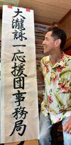 大滝詠一さんの「君は天然色」を発車メロディーにしようと応援団を立ち上げた石川悦哉団長
