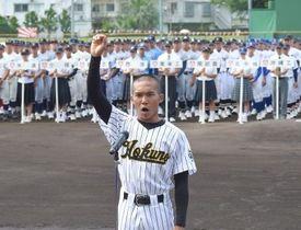 選手宣誓をする北部農林主将の岸本宗太=23日午前、沖縄市のコザしんきんスタジアム