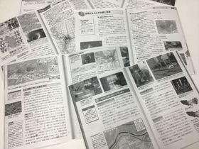 教科書に掲載されている「防災」関連のページ