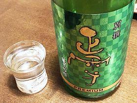 静岡県静岡市 神沢川酒造場