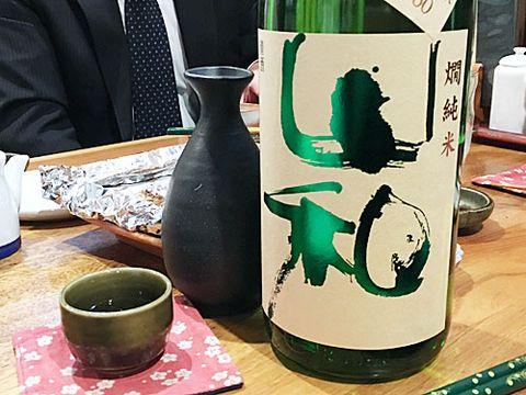 【3273】山和 燗純米(やまわ)【宮城県】