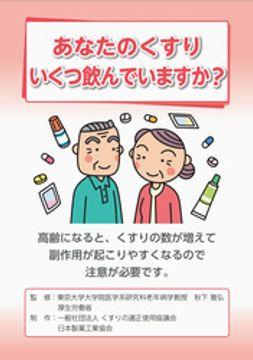 薬を幾つ飲んでいますか? 注意喚起の冊子公開