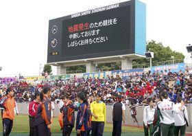 関東高校大会が行われていた陸上競技場で、地震発生を伝える電光掲示板=17日午後、前橋市