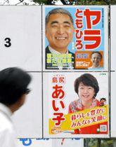 衆院沖縄3区補欠選挙の告示で張り出された候補者ポスター=9日、沖縄県うるま市