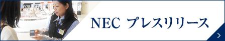 NEC プレスリリース