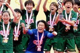 2020年の皇后杯優勝を喜ぶ日テレのGK山下杏也加(中央)。INAC神戸への移籍が発表された=日本サッカー協会提供