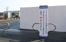静岡市の清水港に掲示されている、クルーズ船「ダイヤモンド・プリンセス」の寄港中止を知らせる案内=22日午前