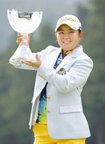 ツアー初優勝を果たし、トロフィーを手に笑顔の浅井咲希=大箱根CC