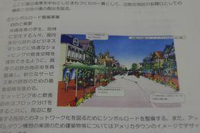 沖縄県名護市辺野古の街づくり構想の一部。学生や観光客が楽しめるような米国風の建造物が並ぶ商店街などを提案した