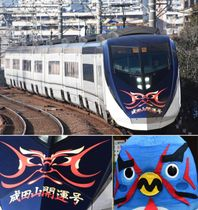(上)京成電鉄「成田山開運号」、(下左)ヘッドマーク、(下右)隈取りを施した「うなりくん」
