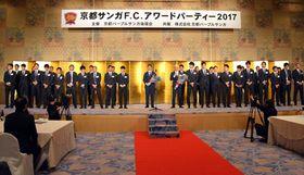 京都サンガFCの今シーズンを締めくくるアワードパーティー(京都市東山区)