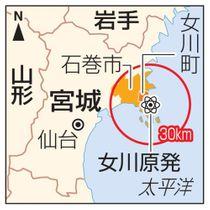 宮城県・女川原発の30キロ圏