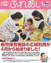 平成29年度受賞政策「病児・病後児保育体制の構築」をPRした県広報紙