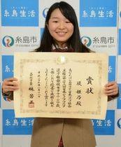ゴルフ 糸島に新星 沖学園中の堤姫乃 日本ジュニア逆転初優勝