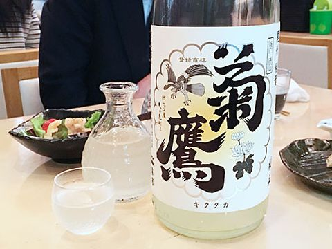 【3316】菊鷹 菊花雪 純米 無濾過生酒(きくたか きっかゆき)【愛知県】